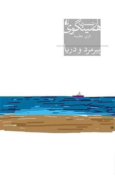 تصویر از پیرمرد و دریا