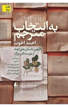 تصویر از به انتخاب مترجم
