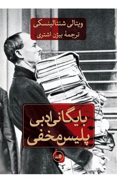 تصویر از بایگانی ادبی پلیس مخفی