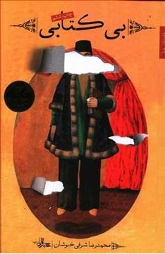تصویر از بی کتابی