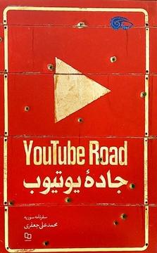 تصویر از جاده یوتیوب