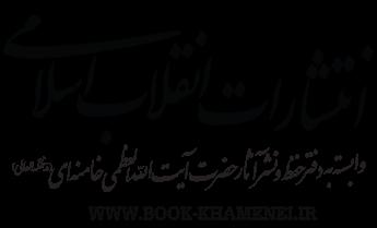 تصویر برای انتشارات انتشارات انقلاب اسلامی
