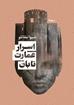 تصویر از اسرار عمارت تابان