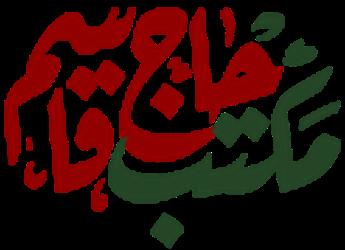 تصویر برای انتشارات مکتب حاج قاسم