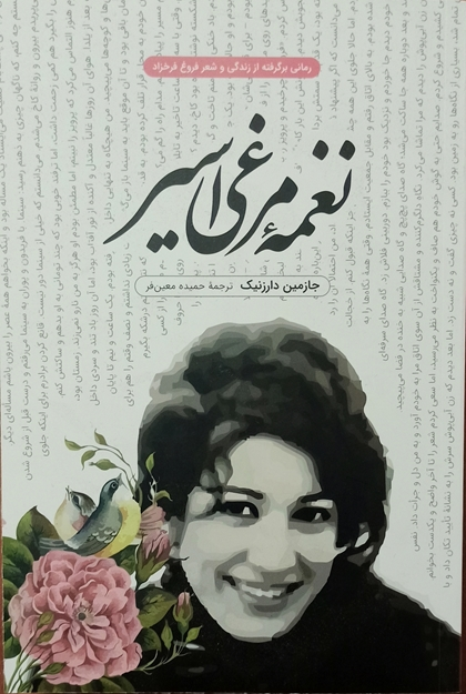 تصویر از نغمه مرغی اسیر