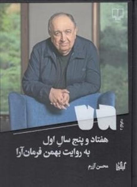 تصویر از هفتاد و پنج سال اول به روایت بهمن فرمان آرا