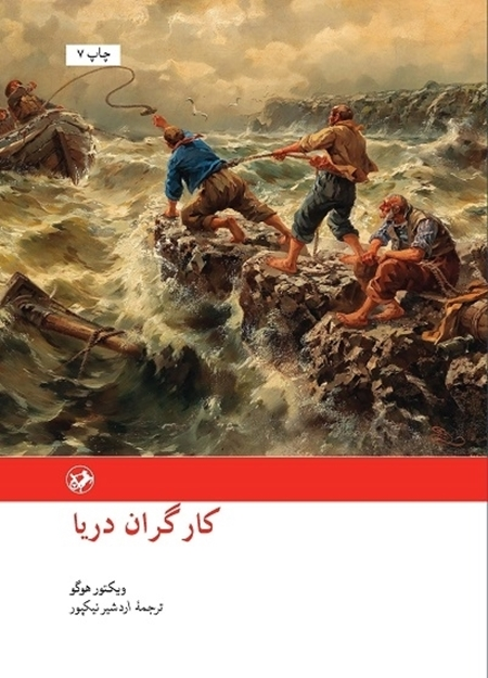 تصویر از کارگران دریا