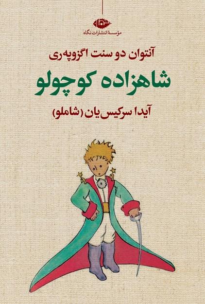 تصویر از شاهزاده کوچولو