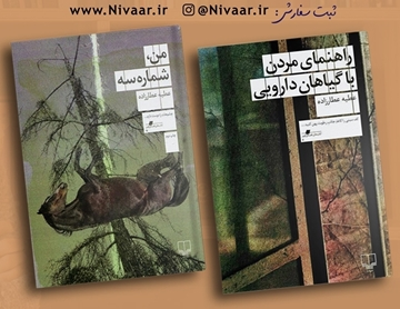 تصویر از دو اثر عطیه عطارزاده