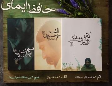 تصویر از آثار حافظ ایمانی