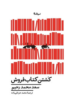 تصویر از کشتن کتاب فروش