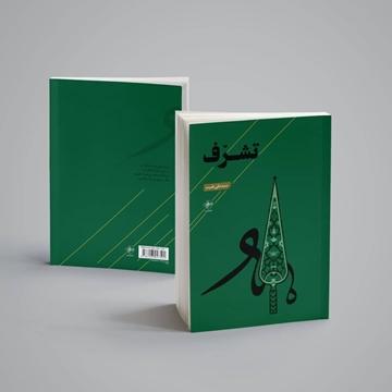 تصویر از مجموعه شعر تشرف