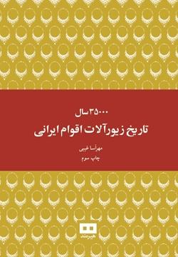 تصویر از ۳۵۰۰۰ سال تاریخ زیورآلات اقوام ایرانی