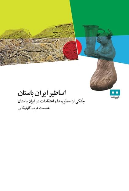 تصویر از اساطیر ایران باستان