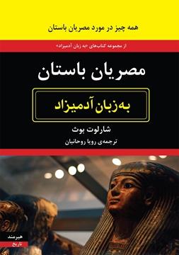 تصویر از مصریان باستان به زبان آدمیزاد