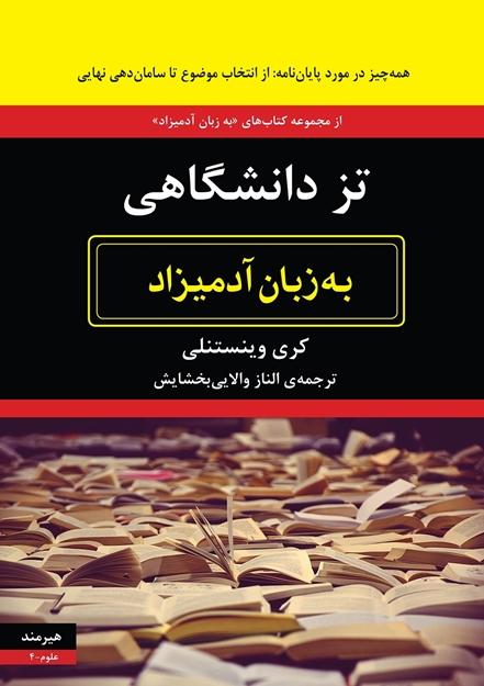 تصویر از تز دانشگاهی به زبان آدمیزاد