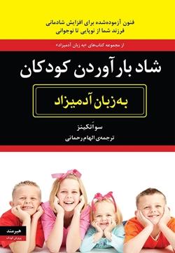 تصویر از شاد بار آوردن کودکان به زبان آدمیزاد