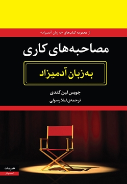 تصویر از مصاحبه های کاری به زبان آدمیزاد