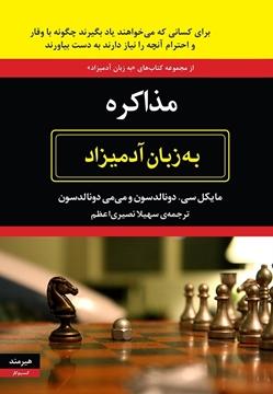 تصویر از مذاکره به زبان آدمیزاد