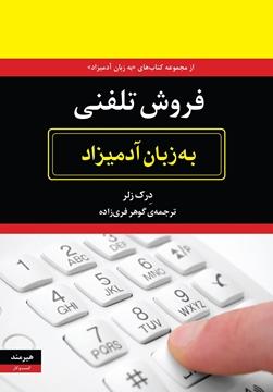 تصویر از فروش تلفنی به زبان آدمیزاد