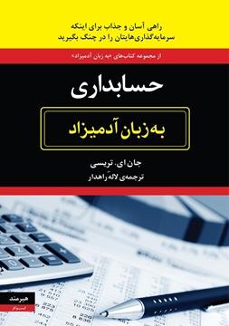 تصویر از حسابداری به زبان آدمیزاد