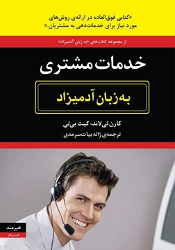 تصویر از خدمات مشتری به زبان آدمیزاد