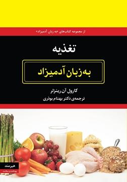 تصویر از تغذیه به زبان آدمیزاد