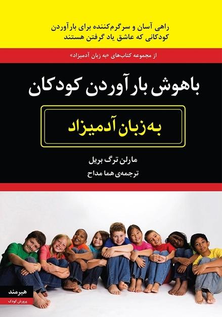 تصویر از باهوش بارآوردن کودکان به زبان آدمیزاد
