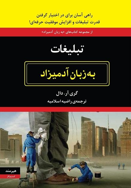تصویر از تبلیغات به زبان آدمیزاد
