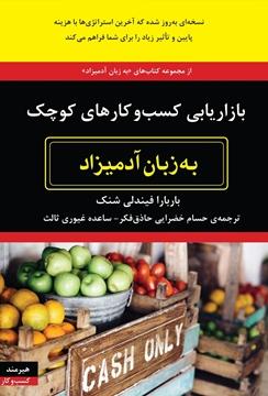 تصویر از بازاریابی کسب و کارهای کوچک به زبان آدمیزاد
