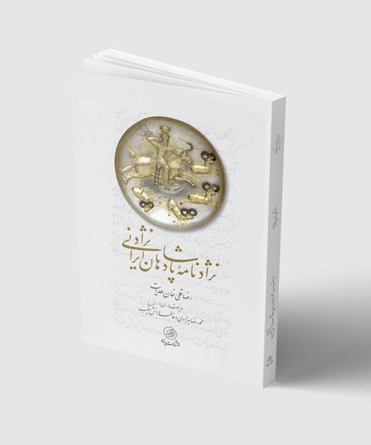 تصویر از نژاد نامه پادشاهان ایرانی نژاد