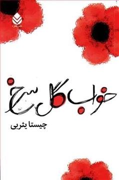 تصویر از خواب گل سرخ
