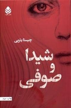 تصویر از شیدا و صوفی