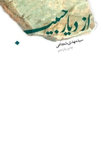 تصویر از از دیار حبیب