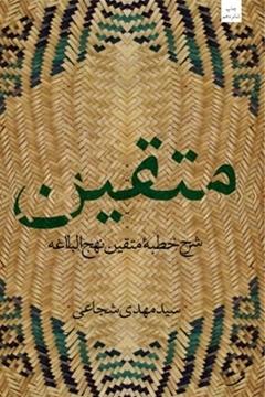 تصویر از متقین