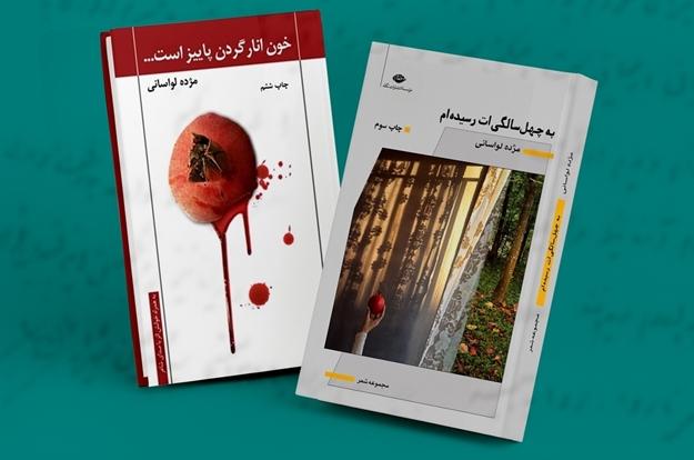 تصویر از دو اثر مژده لواسانی