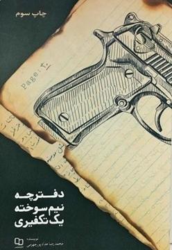 تصویر از دفترچه نیم سوخته یک تکفیری
