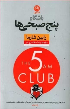 تصویر از باشگاه پنج صبحی ها