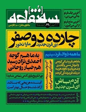 تصویر از مجله سه نقطه شماره 21