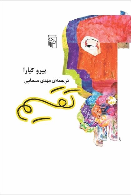 تصویر از تقسیم