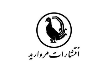 تصویر برای انتشارات نشر مروارید