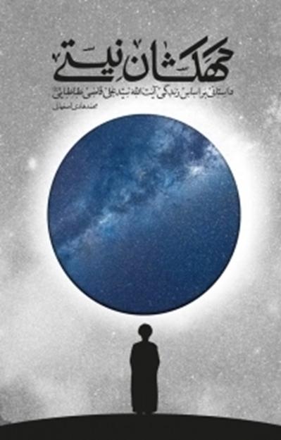 تصویر از کهکشان نیستی