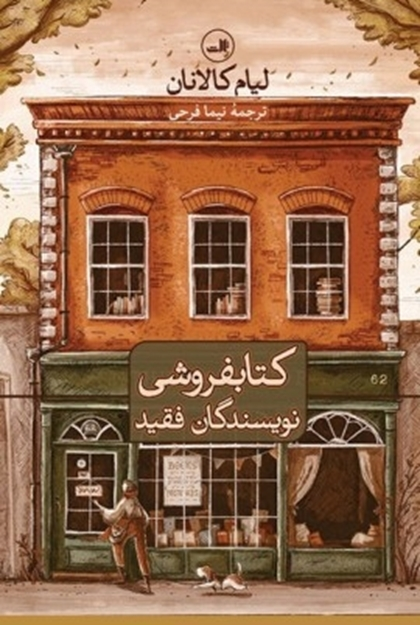تصویر از کتابفروشی نویسندگان فقید