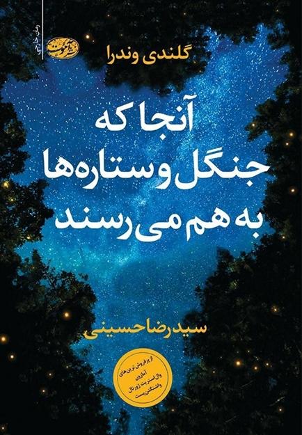 تصویر از آنجا که جنگل و ستاره ها به هم می رسند