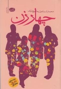 تصویر از چهار زن