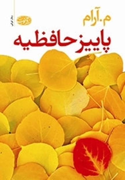 تصویر از پاییز حافظیه