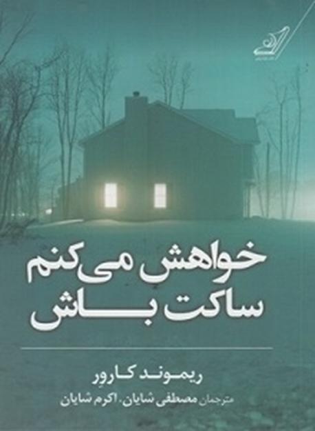 تصویر از خواهش می کنم ساکت باش