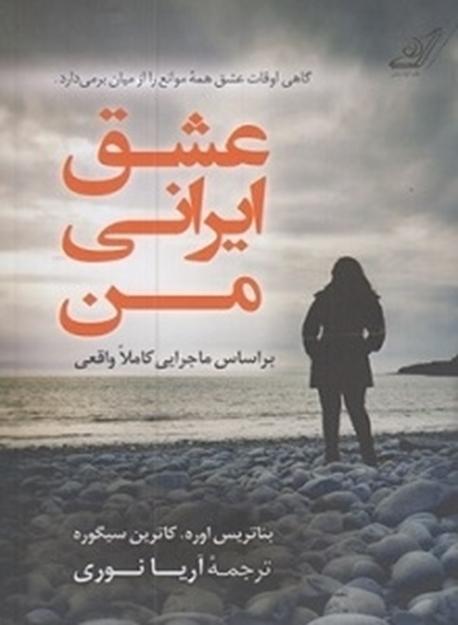 تصویر از عشق ایرانی من