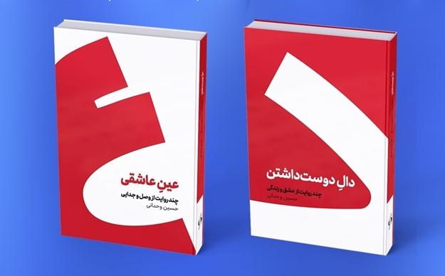 تصویر از آثار حسین وحدانی