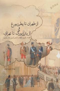 تصویر از از طهران تا پطرزبورغ و از پترزبورگ تا تهران